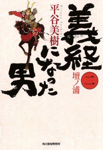 義経になった男(二)壇ノ浦 (ハルキ文庫 ひ 7-4 時代小説文庫)の詳細を見る