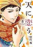 天に恋う 8 (ネクストFコミックス)