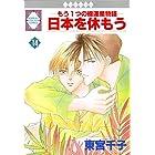日本を休もう(14) (冬水社・いち*ラキコミックス)