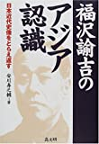 福沢諭吉のアジア認識—日本近代史像をとらえ返す