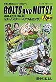BOLTS AND NUTS! vol.15―愛と勇気のエンスー大河ロマン ロードスター・インフルエンザ (NEKO MOOK 1146)