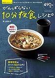 がんばらない10分夜食レシピ (サクラムック 楽LIFEヘルスシリーズ)