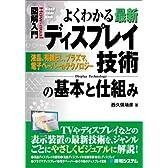 図解入門よくわかる最新ディスプレイ技術の基本と仕組み (How‐nual Visual Guide Book)