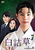白詰草(シロツメクサ) DVD-BOX6