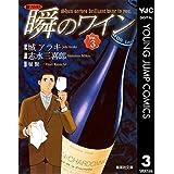 新ソムリエ 瞬のワイン 3 (ヤングジャンプコミックスDIGITAL)