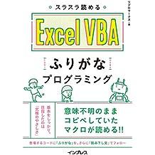 スラスラ読める Excel VBAふりがなプログラミング