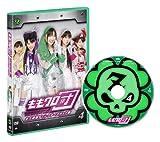 ももクロ団 全力凝縮ディレクターズカット版 Vol.4[DVD]