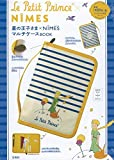 【販売店限定版】星の王子さま×NIMESマルチケースBOOK (バラエティ)