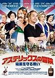 アステリックスの冒険~秘薬を守る戦い[DVD]
