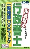 2016年版まる覚え行政書士 一般知識○×チェック (うかるぞ行政書士シリーズ)