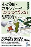 心が強いゴルファーの「ごくシンプルな」思考術 (じっぴコンパクト新書)