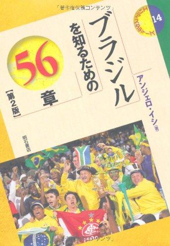 ブラジルを知るための56章 (エリア・スタディーズ)の詳細を見る