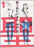 聖☆おにいさん / 中村 光 のシリーズ情報を見る