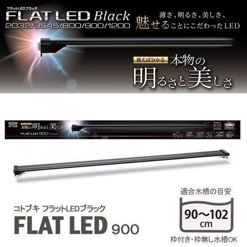コトブキ工芸 フラットLED900