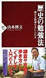 「歴史の勉強法 確かな教養を手に入れる (PHP新書)」販売ページヘ