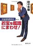 中途採用捜査官 お宝を鑑識にまわせ! (徳間文庫)