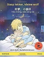 Slaap lekker, kleine wolf – Hǎo mèng, xiǎo láng zǎi (Nederlands – Chinees): Tweetalig kinderboek met luisterboek als download