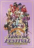 テイルズ オブ フェスティバル 2012 [DVD]