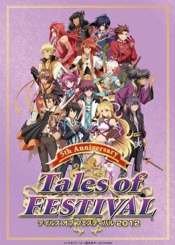 テイルズ オブ フェスティバル 2012 [DVD] / ムービック