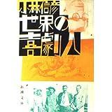 世界の喜劇人 (新潮文庫)