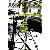 都市と星〔新訳版〕 (ハヤカワ文庫 SF ク)
