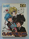 CLAMP / CLAMP のシリーズ情報を見る