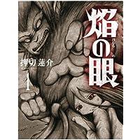 焔の眼(1) (漫画アクション)