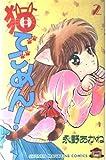 猫でごめん! 2 (少年マガジンコミックス)