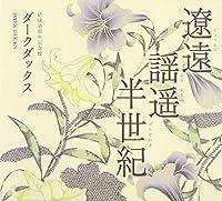 遼遠・謡遥・半世紀