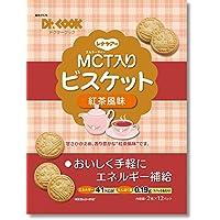 日清オイリオグループ  MCT入りビスケット(紅茶風味)8g×12袋