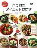 作りおきダイエットおかず (料理コレ1冊!)