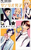 サンリオ男子(3) (フラワーコミックス)