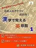 漢字で覚える英単語 1: 日本人の脳に直接効く