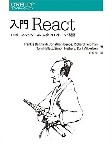 入門 React ―コンポーネントベースのWebフロントエンド開発の詳細を見る