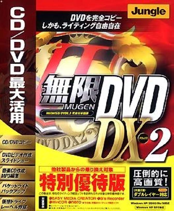 不快な温度応答無限DVD DX 2 特別優待版