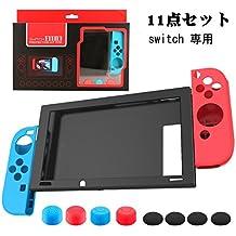 Yometome Nintendo Switch カバー 柔らかいシリコン ケース スティックカバー Joy-Conカバー 落下保護 衝撃吸収 傷や汚れから防止 11点セット