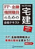 平成30年度版 FP・金融機関職員のための宅建合格テキスト