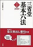 三省堂基本六法2020 令和2年版
