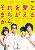 連続ドラマW それを愛とまちがえるから DVD-BOX