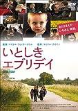 いとしきエブリデイ[DVD]