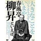 春風亭柳昇といえば、 DVD 全5枚【NHKスクエア限定商品】