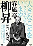春風亭柳昇といえば、 DVD 全5枚 NHKエンタープライズ