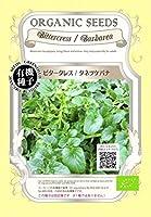 ビタークレス/タネツケバナ/有機 種子 固定種/グリーンフィールド/葉菜 [小袋]