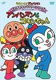 それいけ!アンパンマン だいすきキャラクターシリーズ/コキンちゃん 「アンパンマンと...[DVD]