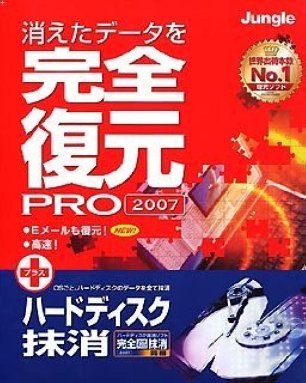 完全復元PRO2007+ハードディスク抹消