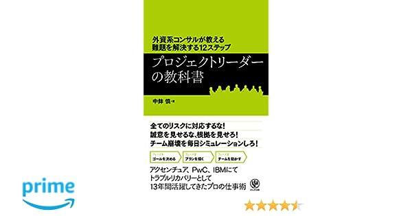 外資系コンサルが教える難題を解決する12ステップ プロジェクトリーダーの教科書