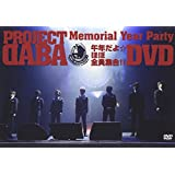 PROJECT DABA DVD DABA~Memorial Year Party~午年だよ☆ほぼ全員集合! !