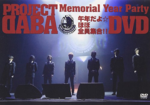 PROJECT DABA DVD DABA~Memorial Year Party~午年だよ☆ほぼ全員集合! ! /