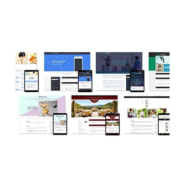 ホームページ・ビルダー21 ビジネスパックの紹介画像4