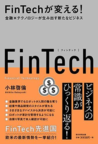 FinTechが変える!  金融×テクノロジーが生み出す新たなビジネスの詳細を見る